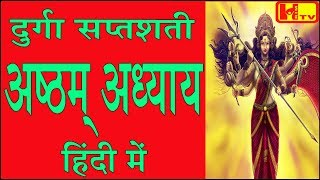 Download दुर्गा सप्तशती CH18 अष्ठम् अध्याय (आठवाँ अध्याय) हिंदी में Durga Saptashati Chapter 8 in Hindi Video