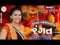 Download રંગત || Kajal Maheriya || HD Video 2019. Video
