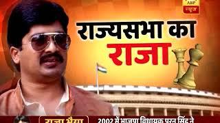 Download राज्यसभा चुनाव में मायावती का बेड़ा पार लगाएंगे कुंडा के 'राजा भैया' | ABP News Hindi Video