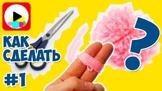 Download Сделать помпон на пальцах легко и просто - способ первый - Помпончик своими руками Video
