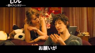 Download 映画『LOL ~愛のファンタジー~』予告篇 Video