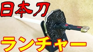 Download 【KATANA Launcher!】日本刀ベイランチャー作ってみた!【ベイブレードバースト】 #BeybladeBurst Video