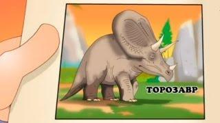 Download Развивающие мультфильмы - В Мире Динозавров Video