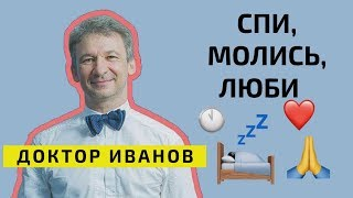 Download Как выспаться? Три правила здорового сна. Доктор Иванов Video