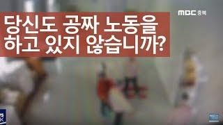 Download 대가없이 연장근무 강요, 갑질 행태 추가 확인ㅣMBC충북NEWS Video