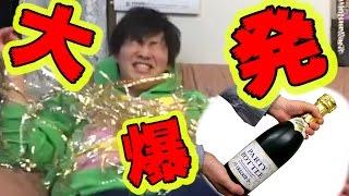 Download お酒が大爆発!?シャンパンクラッカードッキリ!!! Video