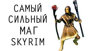 Download Skyrim | Гайд САМЫЙ СИЛЬНЫЙ МАГ В СКАЙРИМЕ! Video