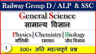 Download General Science सामान्य विज्ञान for Railway rrb group d ntpc competitive exams in hindi english Video
