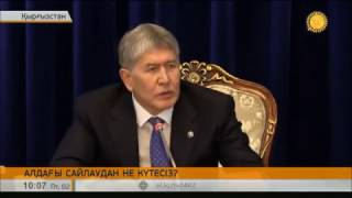 Download Қырғызстанда президенттікке оппозиция өкілі сайлануы мүмкін Video