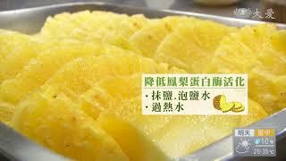 Download 吃鳳梨總是咬舌 是誰在搗蛋? Video