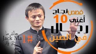 Download قصص نجاح أغنى 10 رجال في الصين| success story of top 10 richest chinese men Video