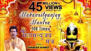 Download Mahamrityunjay Mantra 108 times By Shankar Sahney I Full Video Song Video