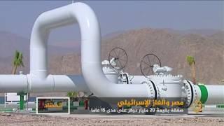 Download صفقة غاز بين مصر وإسرائيل بقيمة 20 مليار دولار Video