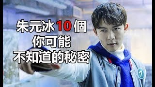 Download 端腦偶像劇男主角:朱元冰10個你可能不知道的秘密 Video