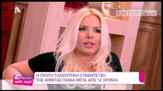 Download Entertv: Η απίστευτη εξομολόγηση της Αννίτας Πάνια για τον Καρβέλα και για τον γιο της! Video
