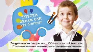 Download Toyota Dream Car Art Contest 2017 Video