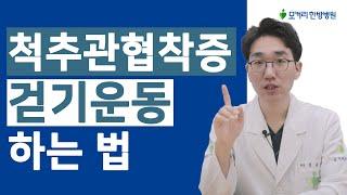 Download [헬스톡] 척추관협착증에 좋은 운동 - 걷기운동 하는 법 Video