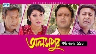 Download Aloshpur | Episode 686-690 | Fazlur Rahman Babu | Mousumi Hamid | A Kha Ma Hasan Video