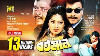 Download Bortoman | বর্তমান | Manna, Moushumi & Dipjol | Bangla Full Movie Video