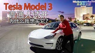 Download 为什么我一定要买特斯拉Model 3,普通人试驾之后…… Video