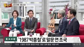 Download 청, 검찰 개혁 정조준…'1987'로 시작한 조국 Video