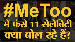 Download Nana Patekar, Alok Nath, Vikas Bahl, Rajat Kapoor, Gursimran khamba पर लगे हैं यौन शोषण के आरोप Video