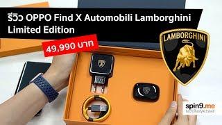 Download [spin9] รีวิว OPPO Find X Automobili Lamborghini สมาร์ทโฟนที่ชาร์จเร็วที่สุดในโลก! Video