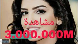 Download أجمل نساء العرب ، ترتيب الدول العربية من حيث جمال نسائها ، الجمال العربي ، أجمل امرأة عربية ، جميلات Video
