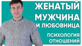 Download Женатый мужчина и любовница. Video
