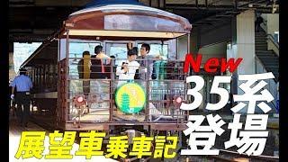 Download (74)新・35系SLやまぐち1番列車 グリーン車の旅【2度目の最長往復切符の旅 第142日】 Video