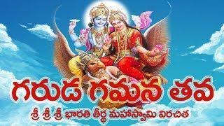 Download GARUDAGAMANA TAVA Sri Mahavishnu Stotram (Sri Sri Sri Bharati Teertha Mahaswamiji) Video