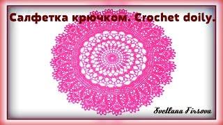 Download How to Crochet a doily Tutorial Part 1 КРУГЛАЯ САЛФЕТКА КРЮЧКОМ Схема Часть 1 Video