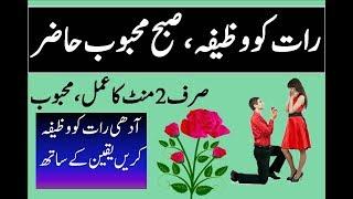 Download Raat ko Sirf 2 mints ka amal aur subah ko Mehboob hazir Aadhi raat ko wazifah karen yaqeen ky saath Video