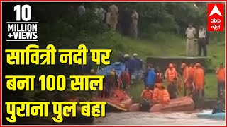 Download 100 year old bridge washed away as Savitri river seeing a swell in water level Video