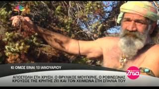Download Entertv: Ο Μουγκρής ζει και τον χειμώνα στη σπηλιά του Video