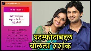 Download Shashank Ketkar   On His Divorce With Tejashree Pradhan Video