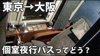 Download 【ドリームスリーパー】東京→大阪の個室バスは寝台特急より快適なのか? Video