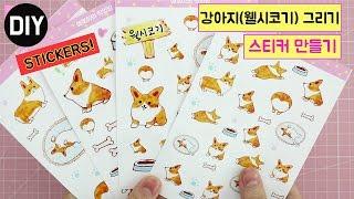 Download 강아지(웰시코기)캐릭터 그려서 스티커 만들기/How To Draw A Dog/DIY Stickers 예뿍 Video