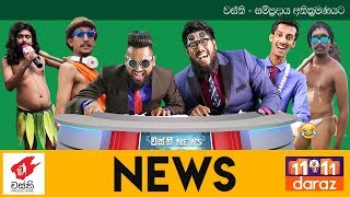 Download News - Wasthi Productions Video