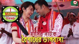 Download চরম হাসির নাটক - বৈশাখের ভালবাসা | Boishakher Valobasha | Siddiqur Rahman, Ahsanul Haque Minu Video