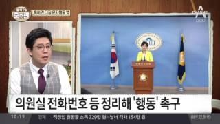 Download 與野 여성의원들, 해임 촉구vs 버티는 탁현민, 침묵하는 靑 Video