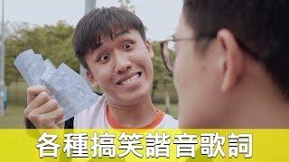 Download 各種搞笑諧音歌詞 Video