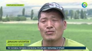Download Всемирные игры кочевников пополнились древнетюркской схваткой за козла Video