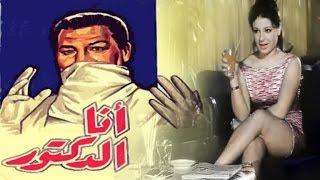 Download انا الدكتور / Ana El Doctor Video