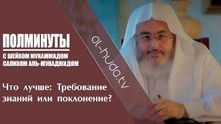 Download Что лучше: Требование знаний или поклонение? | Шейх Мухаммад Салих аль-Мунаджид Video