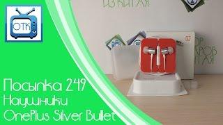 Download Посылка из Китая №249 (Наушники OnePlus Silver Bullet) [Aliexpress] Video