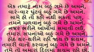 Download Gujarat Nu Gaurav Prem Video