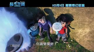 Download 《長毛雪寶》15秒預告 │ABOMINABLE - 15s Trailer - Best Friends Video