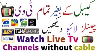 Download How to watch Live Tv On Pc In Pakistan For Free ? Online Tv Kaise dekhte hain?Hindi/Urdu Video