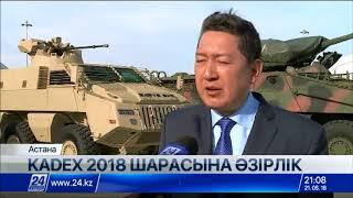 Download Астанада өтетін әскери техника көрмесінде елдер қорғаныстағы жетістігін көрсетеді Video